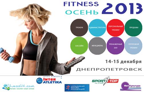 fitness drive 2013 днепропетровск